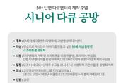 DMZ영화제, 50세 이상 '시니어 다큐공방' 참가자 모집