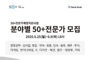 서울시, 전문성 갖춘 시니어 기업 프로젝트에 연계한다