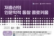 '저출산.고령화 대응 인문·사회 포럼단' 출범한다