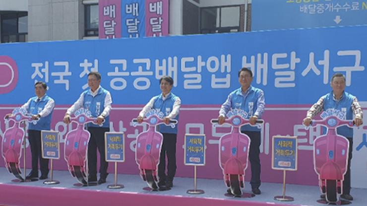 인천 서구, '배달서구'로 자영업자와 소상공인 돕기 두 팔 걷어