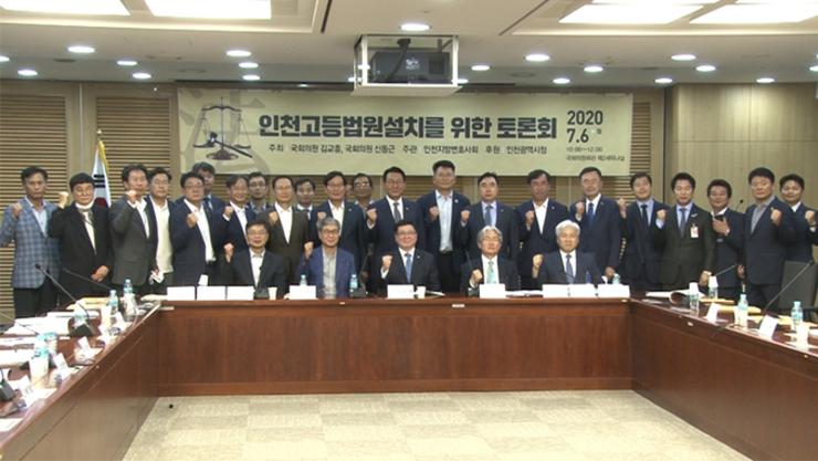 """[뉴시니어TV] 김교흥 의원, """"인천고등법원 설립, 경기 서북부 573만명 사법 서비스 제공"""""""