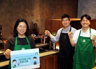 스타벅스, 시니어 카페 창업·취업 지원한다