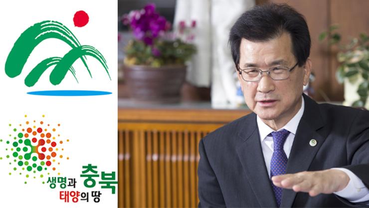 """이시종 충북지사 """"2021년도 예산 최대한 긴축 재정으로 편성해야"""""""