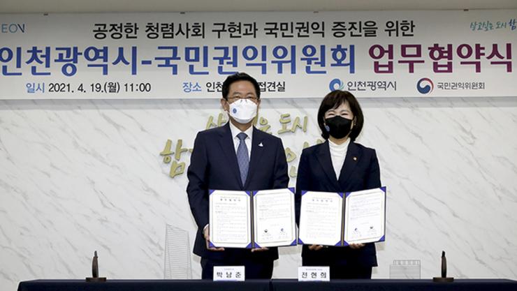 권익위, 인천광역시와 업무협약 체결...국민권익 보호 강화 추진