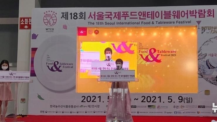 식품화 트렌드가 한 눈에...'미식문화&테이블웨어' 축제의 장 열려