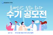 대한류마티스학회, 류마티스 질환 환자 수기 공모전 개최
