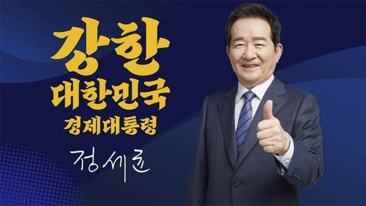 정세균 전 총리, '경제대통령'으로 승부수...대선 출마 선언