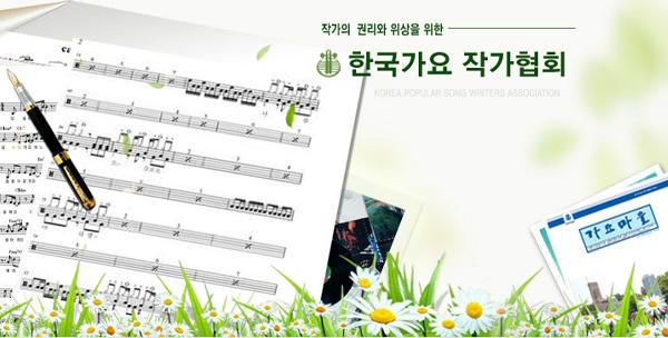 한국가요작가협회 홈페이지
