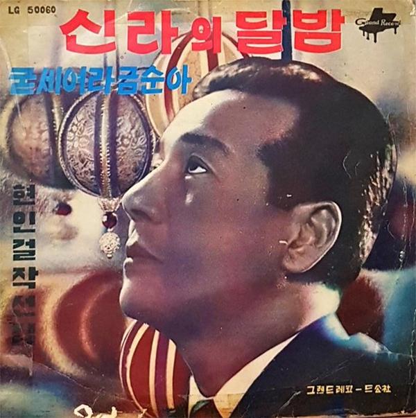 현인의 <신라의 달밤> LP(장시간 연주용 음반)판 포스터.