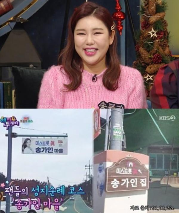 KBS2 '해피투게더4' 방송화면 캡처