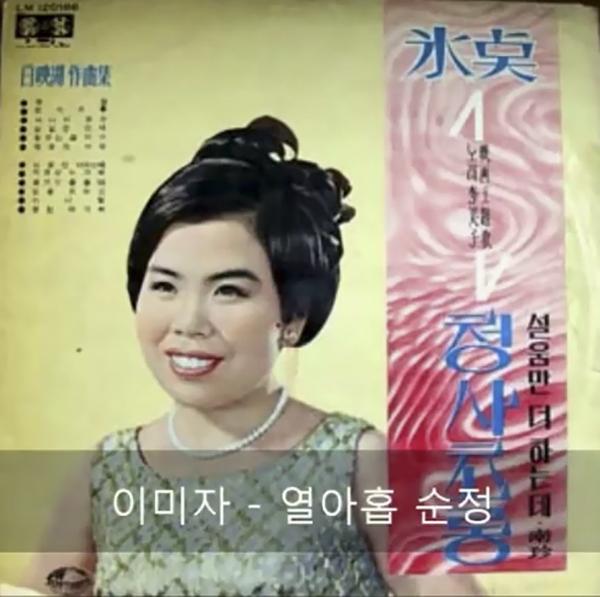 엘레지의 여왕, 가수 이미자의 <열아홉 순정> LP판 레코드.