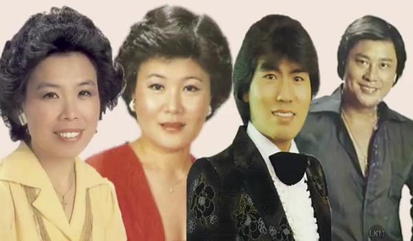 60, 70년대를 주름잡던 이미자, 조미미, 나훈아, 남진.