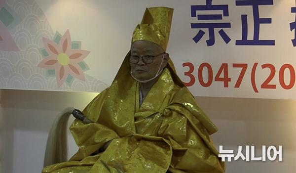 세계불교 미륵 이안종 초대 종정으로 추대된 일선당 법조 대종사가 보함 양대박 총무원장으로부터 불자를 증정 받고 법어를 하고 있다.