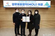 인천교통공사, 미추홀노인인력개발센터와 업무협약