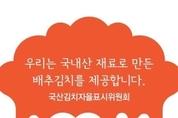 충주시 , '국산 김치 자율표시제 '인증 확대